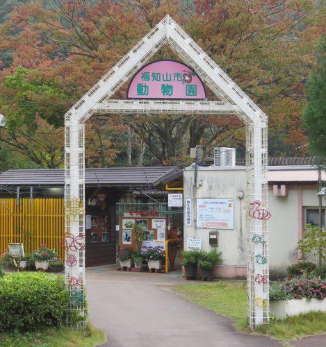 福知山市動物園入り口